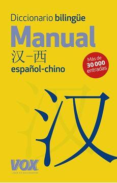 """Diccionario bilingüe Manual Chino-Español/Español-chino """"Más de 30.000 entradas"""""""