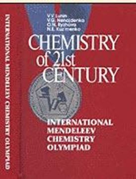 Chemistry Of 21st Century