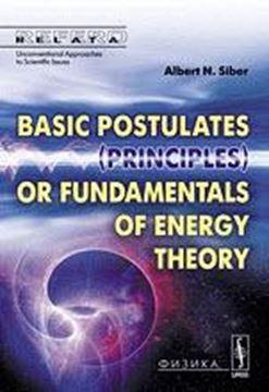 "Basic Postulates (Principles) ""Or Fundamentals Of Energy Theory"""