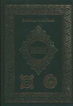 Imagen de El Corán. Interpretación al Español Actual